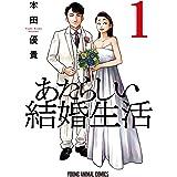 あたらしい結婚生活 1 (ヤングアニマルコミックス)
