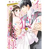 新装版 イジワル狼とお嬢様 新婚いちゃラブ生活 (ミッシィコミックス/YLC Collection)