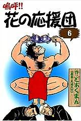 嗚呼!! 花の応援団 (6) Kindle版