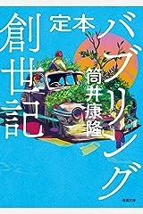 定本 バブリング創世記 (徳間文庫) 文庫