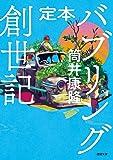 定本 バブリング創世記 (徳間文庫)