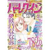 別冊ハーレクイン5号 (ハーレクイン増刊)