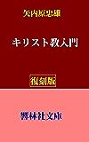 【復刻版】矢内原忠雄の「キリスト教入門」 (響林社文庫)