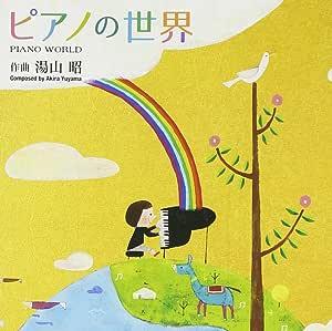 湯山昭のピアノの世界