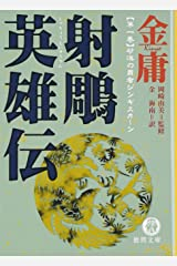 射雕英雄伝―金庸武侠小説集 (1) (徳間文庫) 文庫