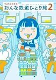おんな鉄道ひとり旅 (2) (フラワーコミックスアルファスペシャル)