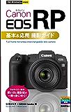 今すぐ使えるかんたんmini Canon EOS RP 基本&応用 撮影ガイド