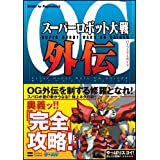 スーパーロボット大戦OG外伝 パーフェクトガイド (BOOKS for PlayStation2)