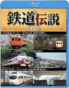 鉄道伝説 第12巻 [Blu-ray]