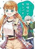 味噌汁でカンパイ! (8) (ゲッサン少年サンデーコミックス)