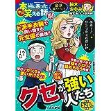 ちび本当にあった笑える話(194) (ぶんか社コミックス)