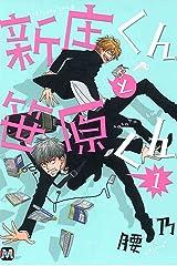 新庄くんと笹原くん 1 (MARBLE COMICS) Kindle版