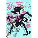 新庄くんと笹原くん 1 (MARBLE COMICS)