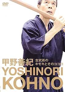 甲野善紀 古武術のキセキとそのココロ [DVD]
