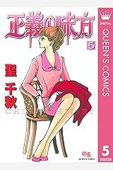 正義の味方 5 (クイーンズコミックスDIGITAL) Kindle版