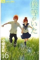 僕等がいた(16) (フラワーコミックス) Kindle版