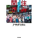 住み開き 増補版 (ちくま文庫)
