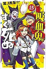 吸血鬼すぐ死ぬ 15 (少年チャンピオン・コミックス) Kindle版