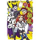吸血鬼すぐ死ぬ 15 (少年チャンピオン・コミックス)