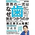 東京医科歯科大学を首席卒業した名医が教える 世界の一流はなぜ歯に気をつかうのか 科学的に正しい歯のケア方法