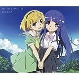 【Amazon.co.jp限定】Missing Promise アニメ盤(メガジャケ(アニメ盤絵柄)付)