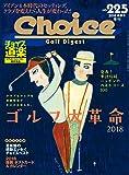 Choice (チョイス) 2018年新春号[雑誌]