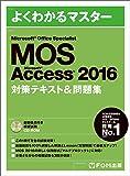 Microsoft Office Specialist Microsoft Accsess 2016 対策テキスト&問題…