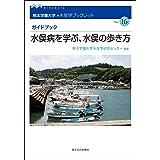 水俣学ブックレットシリーズ16 「水俣病を学ぶ、 水俣の歩き方」 (熊本学園大学・水俣学ブックレット)