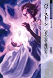 パワーストーン 宝石の伝説と魔法の力 (新紀元文庫―Truth In Fantasy)