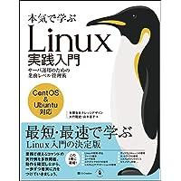 本気で学ぶ Linux実践入門 サーバ運用のための業務レベル管理術