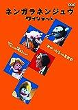 ネンガラネンジュウ クインテット ゆかいな5人の音楽家 [DVD]