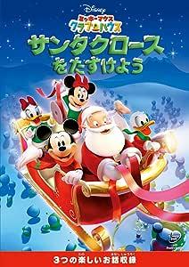 ミッキーマウス クラブハウス/サンタクロースをたすけよう(期間限定) [DVD]