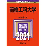 前橋工科大学 (2021年版大学入試シリーズ)