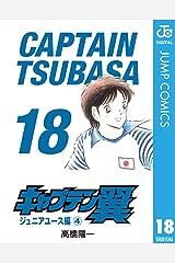 キャプテン翼 18 (ジャンプコミックスDIGITAL) Kindle版