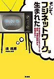 そして、フジネットワークは生まれた 日本有数のネットワーク、成長・発展の時代から挑戦の日々へ (フジテレビBOOKS)