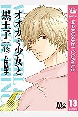 オオカミ少女と黒王子 13 (マーガレットコミックスDIGITAL) Kindle版