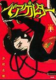 ベアゲルター(1) (シリウスコミックス)