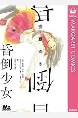 昏倒少女 (マーガレットコミックスDIGITAL) Kindle版