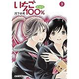 いちご100% 9 (集英社文庫(コミック版))