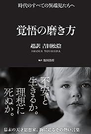 覚悟の磨き方 超訳 吉田松陰 (Sanctuary books)