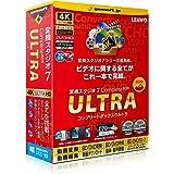 変換スタジオ7 CompleteBOX ULTRA | 変換スタジオ7シリーズ | ボックス版 | Win対応