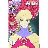 夢の真昼 (1) (フラワーコミックス)