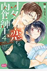 オタクも恋する肉食紳士【単行本】【電子限定特典付】(4) (メルト) Kindle版