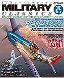 MILITARY CLASSICS (ミリタリー クラシックス) 2019年6月号