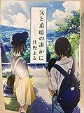 映画 劇場アニメ 「君の膵臓をたべたい」 入場者特典 小説 「父と追憶の誰かに」 住野よる 書き下ろし小説