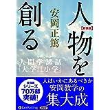 【新装版】人物を創る―人間学講話 (安岡正篤人間学講話) (<CD>)