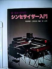 ミュージックシンセサイザー入門〈続〉 (1979年)