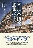 ローマ帝国の崩壊[新装版]:文明が終わるということ