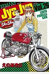 ジャジャ(26) (サンデーGXコミックス) Kindle版