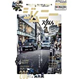 ジムニースタイル*02 AUTO STYLE vol.26 (CARTOPMOOK)